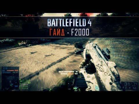 Battlefield 4 Гайд: F2000