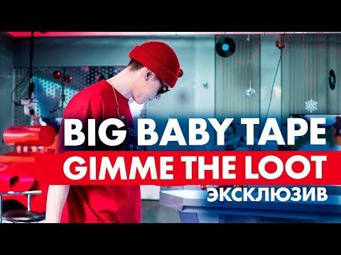 Big Baby Tape - Gimme The Loot. Эксклюзив на Радио ENERGY! thumbnail