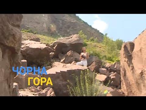 Чорна гора - Життя на вулкані у Виноградові | Україна вражає