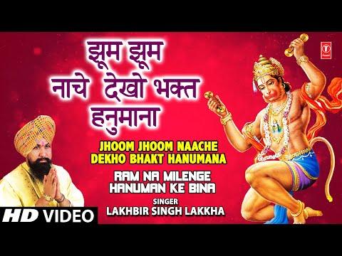 Jhoom Jhoom Naache Dekho Bhakt Hanumna Full Song Ram Na Milenge...