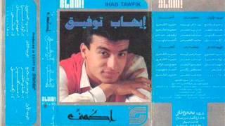 ايهاب توفيق - حلو الملامح