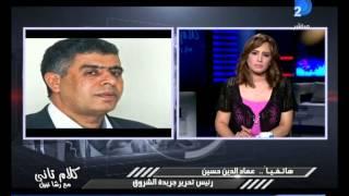 كلام تاني| رئيس تحرير جريدة الشروق يروي ما حدث بقاعة الأحتفال بعيد العمال