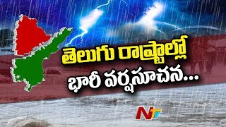Heavy Rains To Hit Telugu States | Water Levels Rise In Major Dams And Reservoirs With Rains | NTV