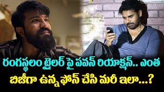 Pawan Kalyan Comments On Rangasthalam Theatrical Trailer | Ram Charan | Samantha | Aadhi | Sukumar