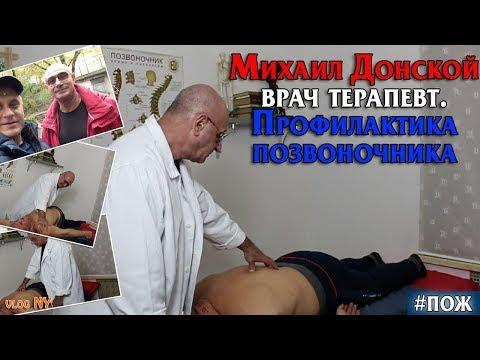 Лечение позвоночника. Профилактика спины. Врач терапевт Михаил Донской.  ПОЖ. VLOG NY