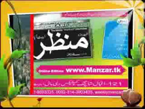 Hindko Song Hazara Weekly Manzar Abbottabad Mansehra Haripur