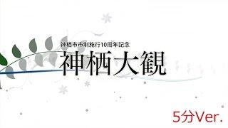 茨城県神栖市市制施行10周年記念PV「神栖大観」 5分Ver.