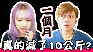 【挑戰】一個月減10公斤? 公佈減肥大賽結果 Feat. Ryuuu TV (Lose 10kg in A Month?) | Mira