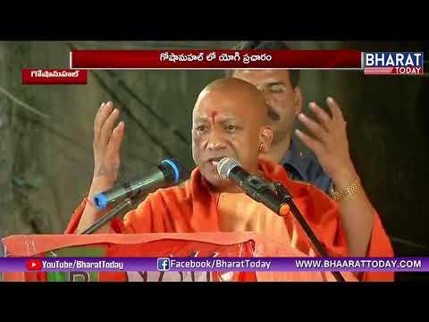 UP CM Yogi Adityanath Superb Speech Live At Goshamahal | Telangana Elections | BharatToday