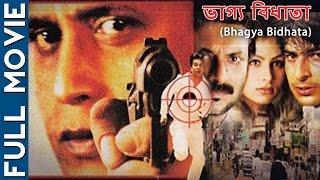 Bhagya Bidhata (HD) - Superhit Bengali Movie - Mithun Chakraborty - Sharad - Ayesha Jhulka