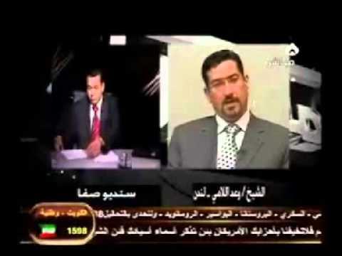 الشيعي وعد اللامي ؛ يدعو لقتل المسلمين في العراق الجريح