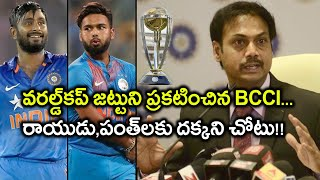 ICC Cricket World Cup 2019 : BCCI Announced India Squad For ICC World Cup 2019 || Oneindia Telugu