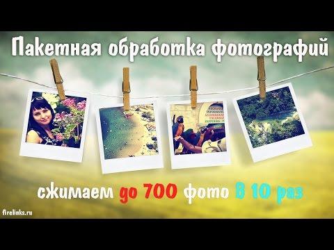 ПАКЕТНАЯ ОБРАБОТКА ФОТОГРАФИЙ | Пакетная обработка фото