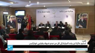 المغرب ـ تسليم جائزة ابن رشد الدولية الى كل من عبدو ضيوف وفيليبي غونزاليس