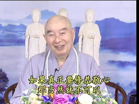 淨空法師談: 爲何要供佛像、供養品?