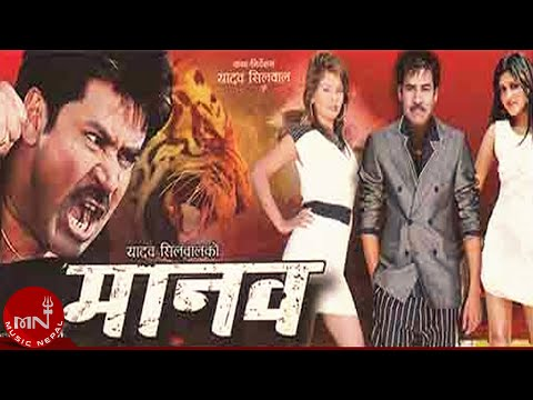 Nepali Full Movie Manav | Saroj Khanal | Deepshikha Shahi video