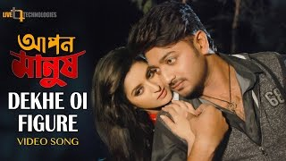 Dekhe Oi Figure (Video Song) | Bappy | Pori Moni | Apon Manush Bengali Movie 2017