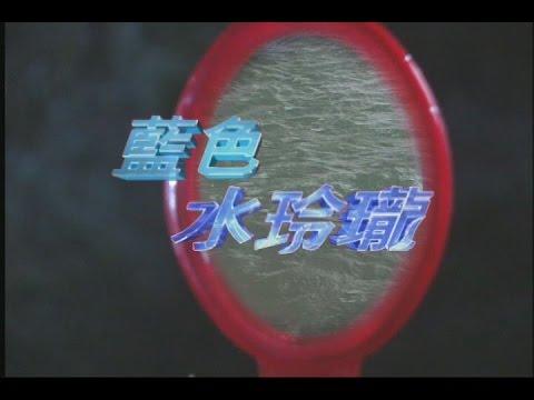 台劇-藍色水玲瓏-鬼腳印之陰間通緝犯