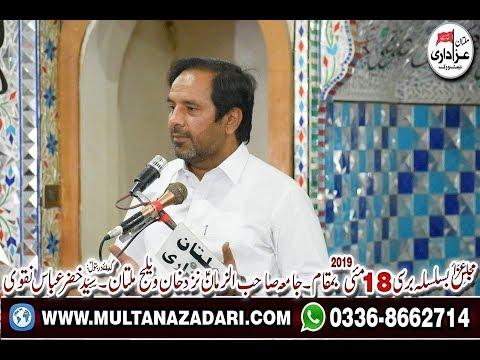 Allama Muhammad Abbas Rizvi I Majlis e Aza 12 Ramzan 2019 I