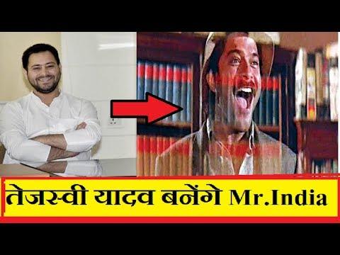 तेजस्वी यादव बनेंगे Mr.India ... | Breaking News Bihar