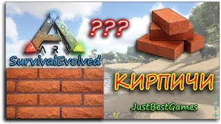 КИРПИЧИ В - Ark Survival Evolved - Primitive plus