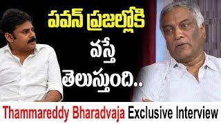 పవన్ ప్రజల్లోకి వస్తే తెలుస్తుంది.. | Thammareddy Bharadvaja Exclusive Interview