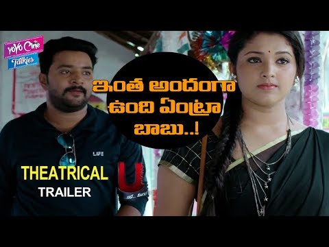 U Movie Theatrical Trailer | Latest Telugu Movie 2018 | Tollywood | YOYO Cine Talkies