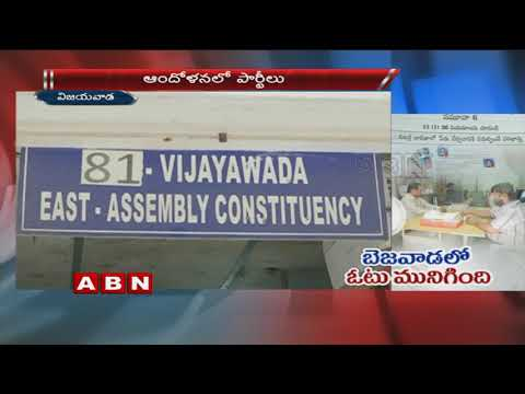Candidate's name goes missing from voters list in AP | ABN Telugu