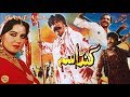 GANDASA (1991)   SULTAN RAHI, GORI, SHAHIDA MINI, HAMAYUN QURESHI   OFFICIAL PAKISTANI MOVIE