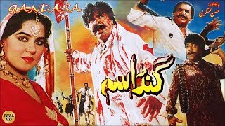 GANDASA (1991) - SULTAN RAHI, GORI, SHAHIDA MINI, HAMAYUN QURESHI - OFFICIAL PAKISTANI MOVIE