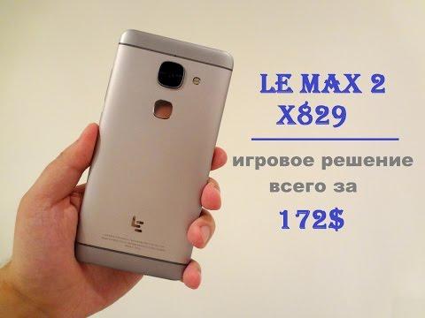 Отзыв о LeEco Le Max 2 x829 спустя месяц использования от реального пользователя