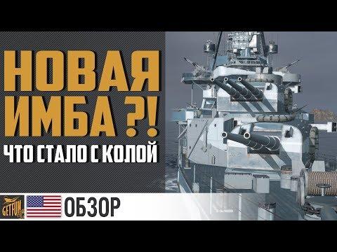 Крейсер Pensacola - что с тобой стало?! 😱 World of Warships