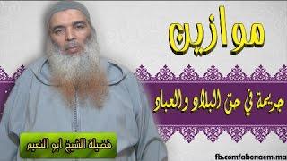موازين !!!   جريمة في حق البلاد والعباد ~ الشيخ ابو النعيم
