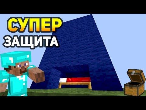 СУПЕР ЗАЩИТА КРОВАТИ ИЗ ШЕРСТИ! - (Minecraft Bed Wars)
