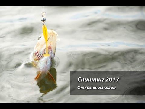 ловля на спиннинг весной 2017
