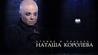 Клип Наташа Королева - Стояла равным образом плакала