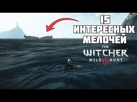 15 ИНТЕРЕСНЫХ ДЕТАЛЕЙ И МЕЛОЧЕЙ В The Witcher 3: Wild Hunt