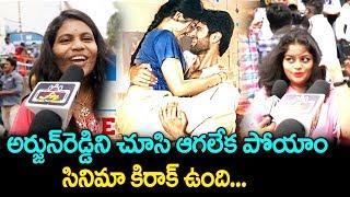 Geetha Govindam Movie Public Talk   Geetha Govindam Movie Review   Vijay Devarakonda   Rashmika