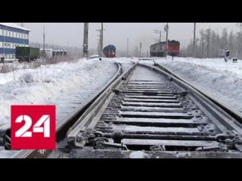 Якутия ставит железнодорожный рекорд - Россия 24