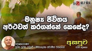 FM Derana | Asapuwa Ven Uduwe Dhammaloka Thero