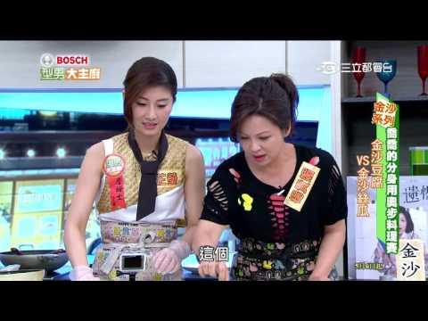 台綜-型男大主廚-20160511 喬喬的分身用奧步料理大賽!