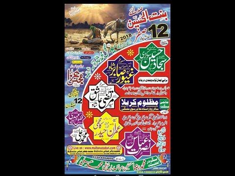 Live Majlis 12 Safar 2018 |  Markazi Imambargah SYed Gull Muhammad Shah Tounsa Shareef
