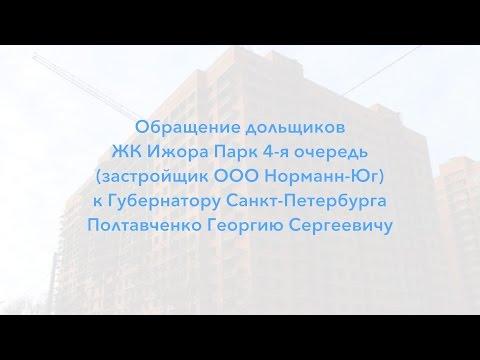 Обращение дольщиков ЖК Ижора Парк 4-я очередь
