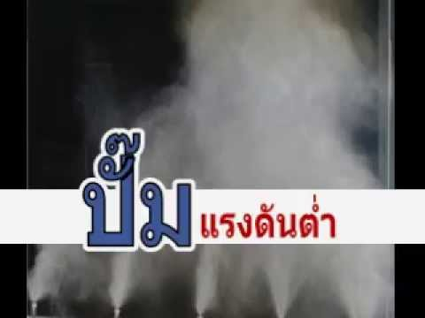 หัวฉีดน้ำ fog nozzle หัวพ่นหมอก เม็ดน้ำละเอียดสุด ๆ ติดตั้งง่าย โทร 099-0049789