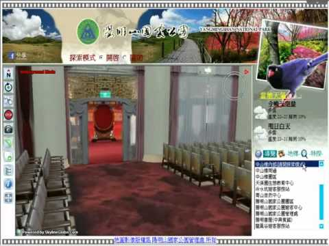 【陽明山国家公園】3Dガイド 3