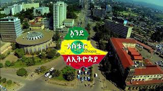 17-19 January 2018 - Pray for Ethiopia With Elshadai Television Network - AmelkoTube.com
