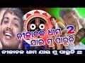 Nilachala Dhama Jai Mu Paruni He Jagannath Best Of Sricharan Mohanty Bhajan Odia Bhajan Video mp3