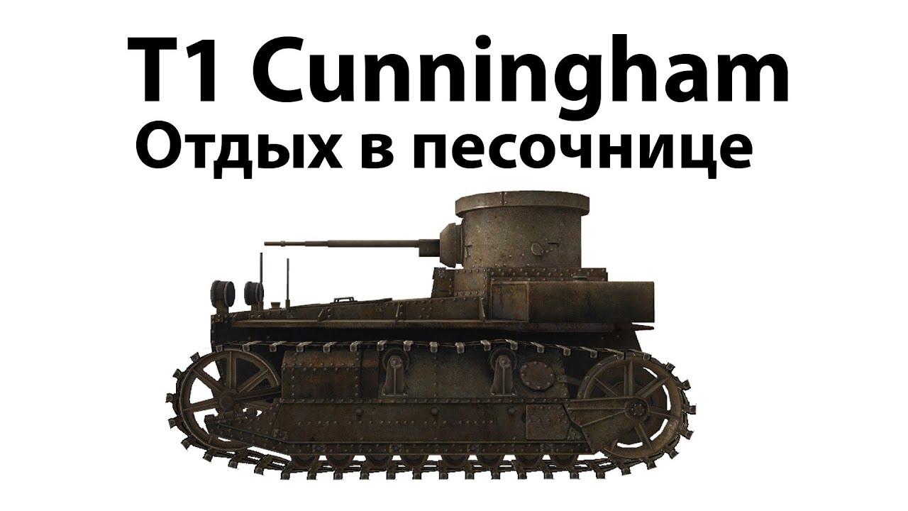 T1 Cunningham - Отдых в песочнице - YouTube