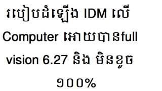 how to download IDM with pc w7  របៀបដំឡើងIDMលើcompuer របស់នាក់