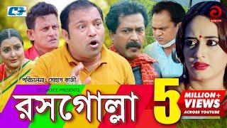 Rosogolla | Full Episode | Bangla Comedy Natok | Siddiqur Rahman | Faruq Ahmed | Mir Sabbir | Ohona